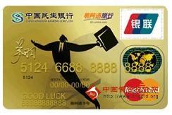 民生易网通旅行卡(银联+VISA,人民币+美元,金卡)_民生银行易网通旅行卡申请_民生易网通旅行卡参数-金投信用卡