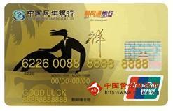 民生易网通旅行卡(银联,人民币,金卡)_民生银行易网通旅行卡申请_民生易网通旅行卡参数-金投信用卡