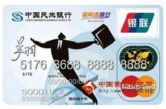 民生易网通旅行卡(银联+VISA,人民币+美元,普卡)_民生银行易网通旅行卡申请_民生易网通旅行卡参数-金投信用卡