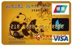 民生川航·金熊猫联名卡(银联+VISA,人民币+美元,金卡)_民生银行川航·金熊猫联名卡申请_民生川航·金熊猫联名卡参数-金投信用卡