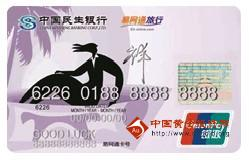 民生易网通旅行卡(银联,人民币,普卡)_民生银行易网通旅行卡申请_民生易网通旅行卡参数-金投信用卡
