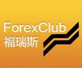 forex club福瑞斯