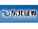 东北证券股份有限公司