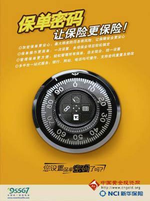 新华保险正式推出保单密码服务