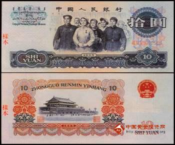 1965年10元人民币价格_人民币收藏