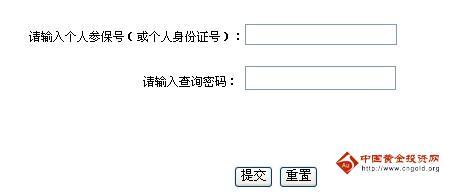 江门社保查询_江门社保查询网