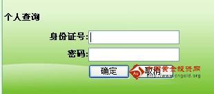 台州社保查询_台州社保查询网