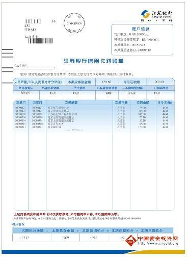 江苏银行信用卡对账单解读