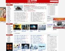 参考消息_参考消息电子版_参考消息电子版在线阅读