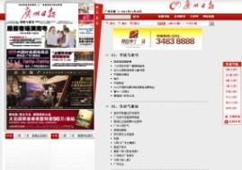 广州日报_广州日报电子版_广州日报网