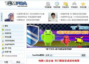 TomPDA手机网_TomPDA手机网首页_TomPDA智能手机网