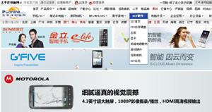 太平洋手机网_太平洋手机_手机网站