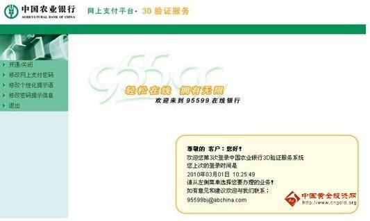 农行信用卡网上物_浓浓心意农业银行信用卡网上申请攻略农业