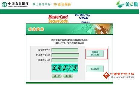 农行信用卡网上物_ay首发NFC取款移动支付终结银行时代_物联