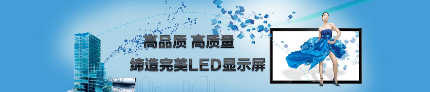 广告led显示屏_国产led显示屏_彩色led显示屏_河南led电子显示屏