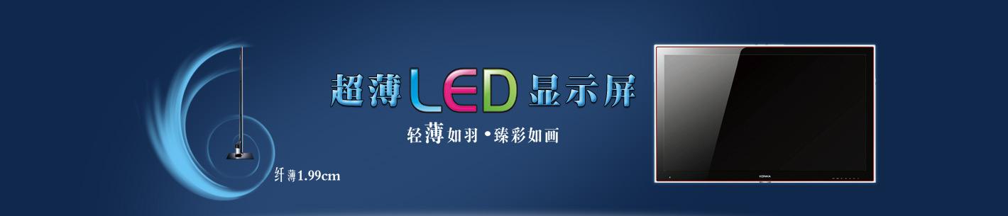 超薄led显示屏_购买led显示屏_监控显示屏_广场led显示屏