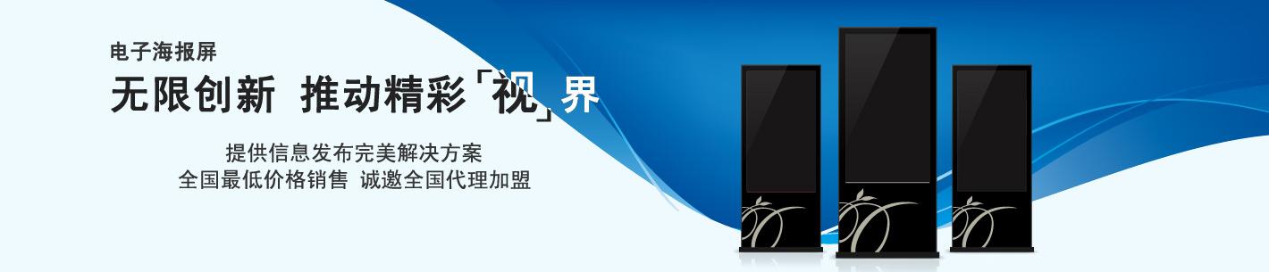 电子海报屏_电子广告机_电子生产看板_电子告示牌