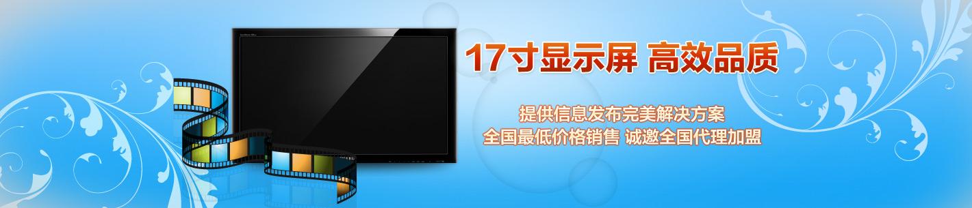 17寸显示屏_24寸显示屏_滚动字幕显示屏_滚动显示屏