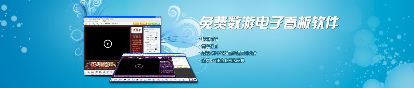 电子广告展示_电子看板软件_智能电子看板_电子告示