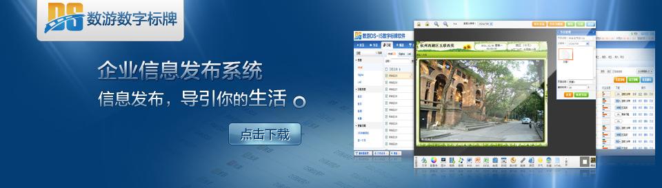 企业信息发布系统_信息导引及发布系统_信息发布系统产品_上海多媒体信息发布系统