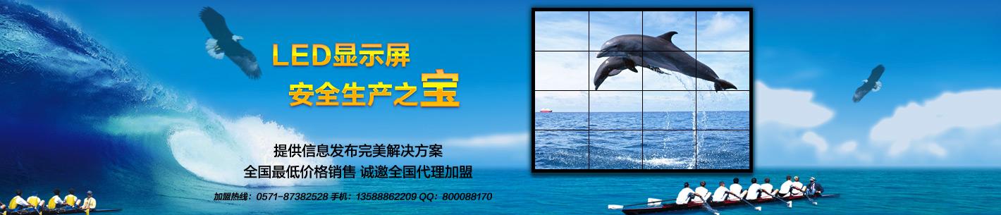 安全生产led显示屏_22显示屏_采购显示屏_气象信息发布屏