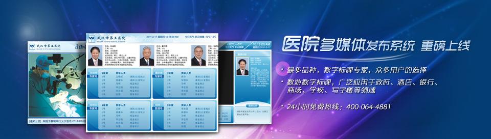 医院多媒体信息发布系统_局域网信息发布软件_媒体发布系统_物业信息发布系统