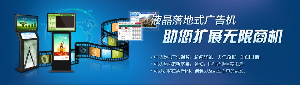 液晶落地式广告机_舟山广告机软件_专卖店广告机_3g广告机方案