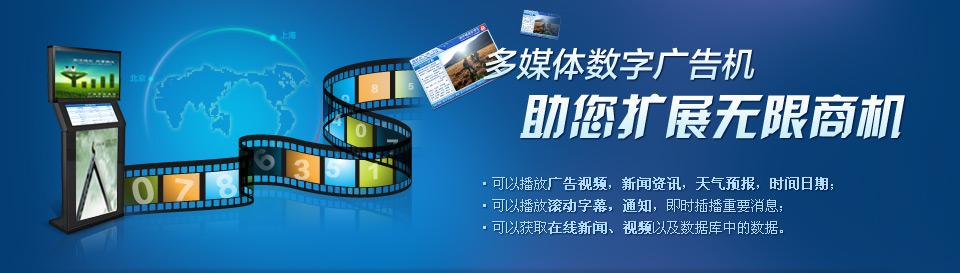 17寸多媒体数字广告机_37寸液晶广告机_52寸楼宇广告机_55寸网络广告机