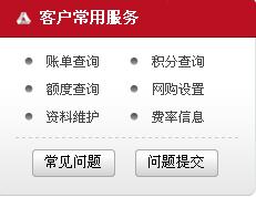 广发银行信用卡明细账单怎么查询