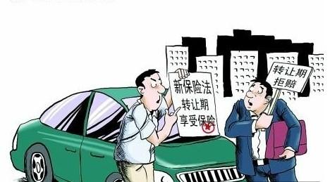 买了二手车如何办理保险过户?