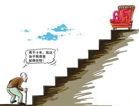 人社部称65岁退休是误读 或采取阶梯式退休