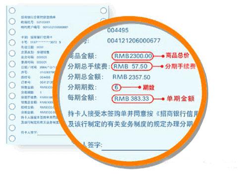 信用卡商场分期付款签购单说明