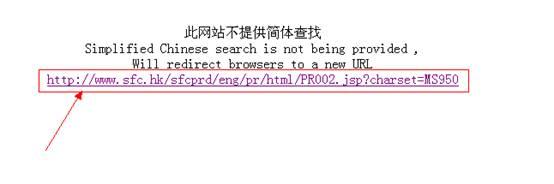 香港证券及期货事务监察委员会(SFC)