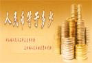 1元人民币等于多少日元_1元人民币等于多少韩币_1元人民币等于多少台币_一元人民币是多少港币