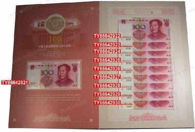 第五套人民币10连号收藏介绍