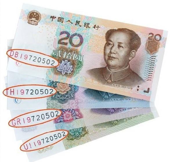 第五套人民币生日钞介绍