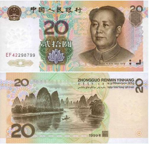 第五套人民币9920收藏分析