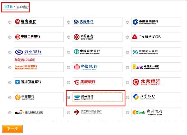 网上那点事儿_杭州银行信用卡网上支付-金投信用卡-金投网