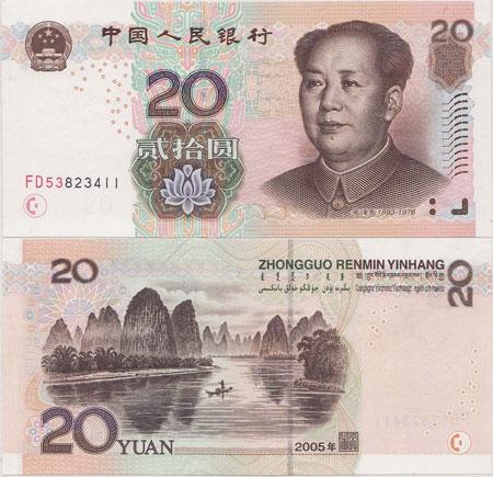 第五套人民币20元收藏介绍