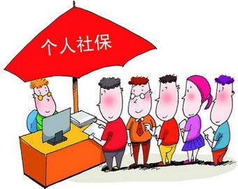 个人社保_个人社保信息查询_个人社保缴费查询_个人社保查询网_个人社保卡查询