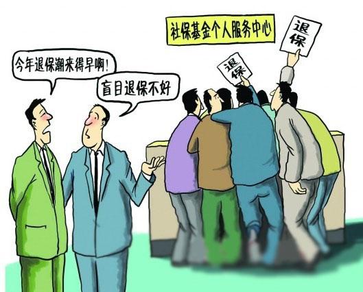 社会保险与商业保险退保