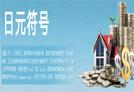 日元符号_日元的符号_日元标志_日元货币符号-专题