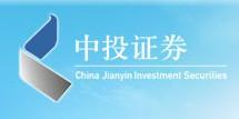 中国建银投资证券有限责任公司