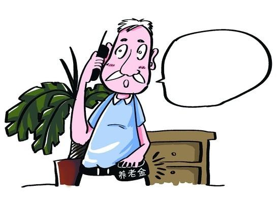 企业退休高工养老金