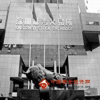 深圳证券交易所简介