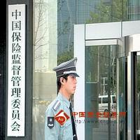 中国保监会召开全国财产保险工作座谈会
