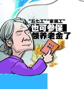 """辽阳市""""五七家属工""""纳入养老保险范围"""