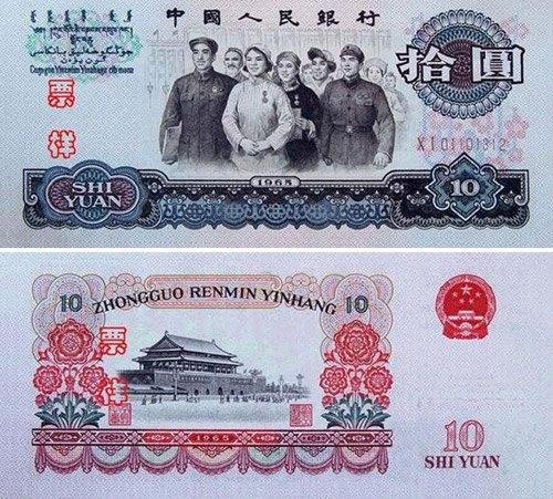 第三套人民币10元2罗马收藏介绍