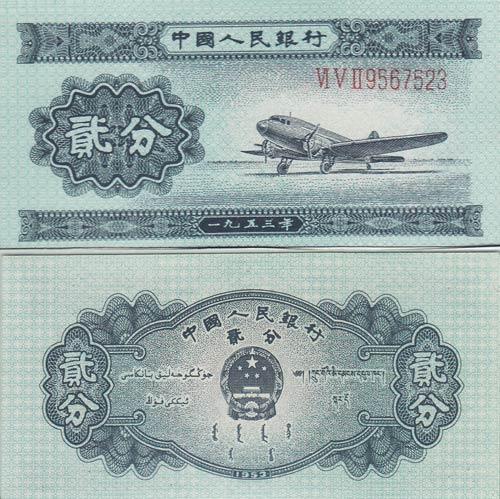 第二套人民币贰分收藏分析