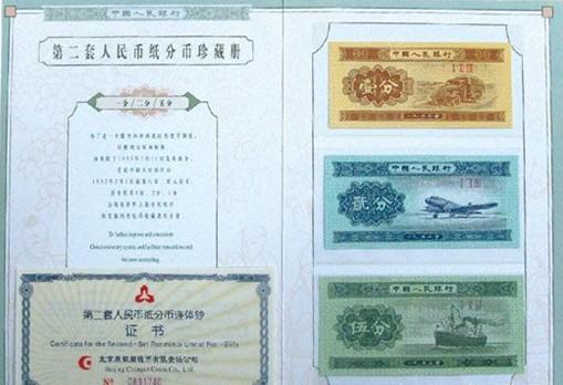 第二套人民币纸分币八连体钞珍藏册介绍